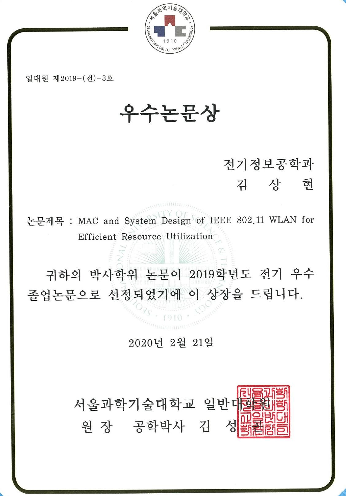 award2002_shkim